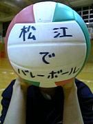 松江でバレーボール
