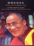 Dalai Lama と慈悲を生きる