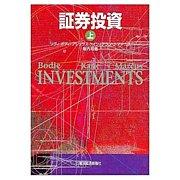 証券投資論