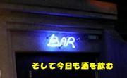 横浜駅のBARでしっぽりと。。