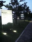 慶應大学大学院健マネ集合!