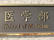 昭和大学医学部 ☆2010☆