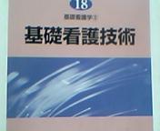 東京医科大学看護専門学校40回生