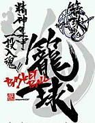 兵庫県バスケ同好会(仮)