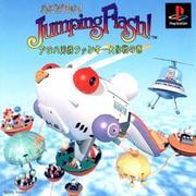 JumpingFlash!/エグザクト