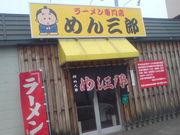 ☆★【札幌】めん三郎★☆