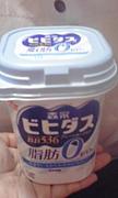 ビヒダスヨーグルト脂肪0