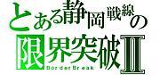 ボーダーブレイクAB〜静岡戦線〜