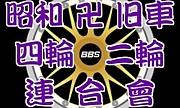 昭和卍旧車四輪二輪連合會