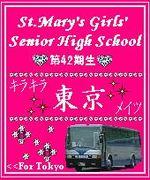 St.Mary'sキラキラ東京メイツ