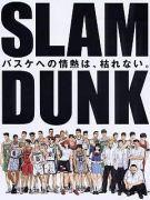 スラムダンク(SLAM DUNK)