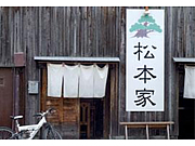 下町Daining 松本家