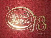 鷺沼小学校 98年卒 6−4