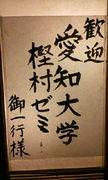 【愛大】樫村ゼミ【社学】