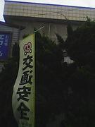 免許合戦 〜鳥海夏の陣2006〜