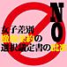 女子差別撤廃条約反対!