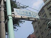 五日市街道(都道7号)
