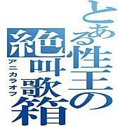 関東ガンオフの会