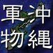 沖縄のミリタリー・軍払い下げ店