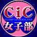 CiC女子部