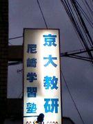 京大教研尼崎学習塾