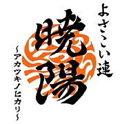 暁陽〜アカツキノヒカリ〜
