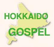 北海道でゴスペル歌ってます!