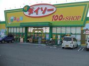TheDAISO高蔵寺CG店