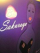 Bar Sakuraya