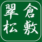 倉敷翠松高等学校