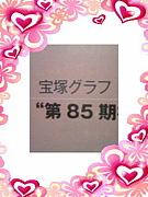 宝塚歌劇団  85期☆