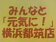 デニーズ 横浜都筑店