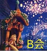 ☆…B会…☆
