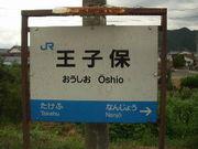 ☆王子保地区☆IN福井県