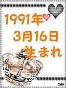 ★1991年3月16日生まれ★