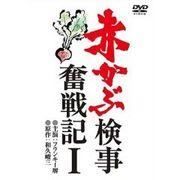 「赤かぶ検事奮戦記」を愛する会