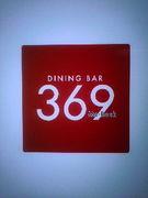 Dining BAR 369