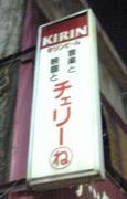 東北沢チェリー(ね)
