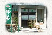 田中鍼灸治療院