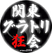 関東グラトリ狂会