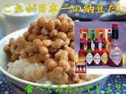 やっぱ納豆にはタバスコだべ!