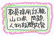 教員採用試験ver山口県
