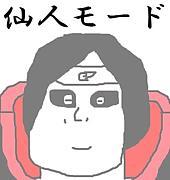 仙人モード