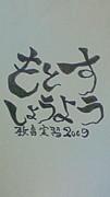 2009年度本巣松陽高校教育実習生