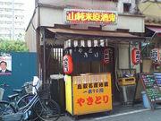 串揚げの店「板橋駅前 河内屋」