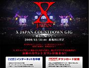 X-JAPANカウントダウンを自宅で