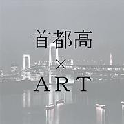 首都高は現代アートだ!
