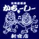 沖縄居酒屋・かちゃーしー新宿店