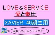XAVIER☆2004年卒業生♪