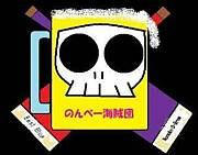 のんべ〜海賊団